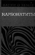 """Серия """"Науки о Земле"""". Том 19. Карбонатиты"""