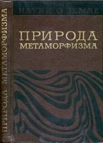 """Серия """"Науки о Земле"""". Том 2. Природа метаморфизма"""