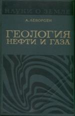 """Серия """"Науки о Земле"""". Том 22. Геология нефти и газа"""