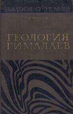"""Серия """"Науки о Земле"""". Том 4. Геология Гималаев"""