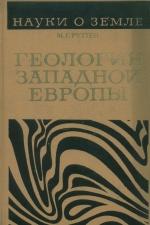 """Серия """"Науки о Земле"""". Том 46. Геология Западной Европы"""