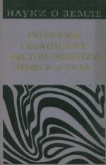 """Серия """"Науки о Земле"""". Том 49. Геология гигантских месторождений нефти и газа"""