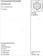 """Серия """"Науки о Земле"""". Том 55. Геохимические поиски"""
