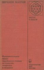 """Серия """"Науки о Земле"""". Том 62. Верхняя мантия"""