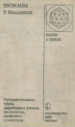 """Серия """"Науки о Земле"""". Том 64. Вулканы"""
