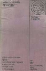 """Серия """"Науки о Земле"""". Том 65. Щелочные породы"""