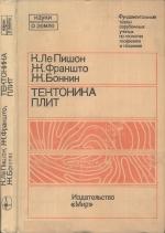 "Серия ""Науки о Земле"". Том 68. Тектоника плит"