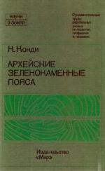 """Серия """"Науки о Земле"""". Том 85. Архейские зеленокаменные пояса"""