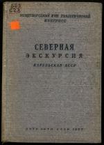 Северная экскурсия. Карельская АССР