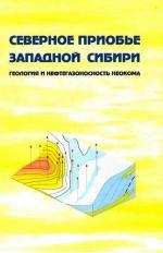 Северное Приобье Западной Сибири. Геология и нефтегазоносность неокома (системно-литмологический подход)