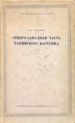 Северо-западная часть Таримского бассейна (Северо-западная Кашгария, Южный Тянь-Шань, пустыня Такла-Макан). Геологический очерк