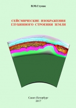 Сейсмические изображения глубинного строения Земли