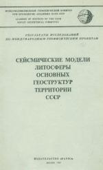Сейсмические модели литосферы основных геоструктур территории СССР