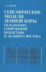Сейсмические модели земной коры складчатых сооружений Казахстана и Дальнего Востока