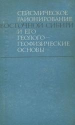 Сейсмическое районирование Восточной Сибири и его геолого-геофизические основы
