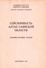 Сейсмичность Алтае-Саянской области. Сборник научных трудов