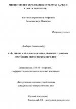 Сейсмичность и напряженно-деформированное состояние литосферы Монголии