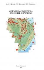 Сейсмичность региона Приамурье и Приморье