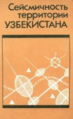 Сейсмичность территории Узбекистана (сейсмологические аспекты)