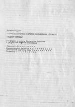 Сейсмогеологическое изучение клиноформных отложений Среднего Приобья