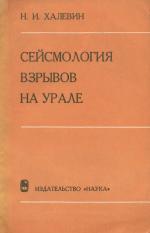 Сейсмология взрывов на Урале (методики и результаты исследований)