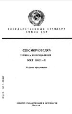 Сейсморазведка. Термины и определения. ГОСТ 16821-91