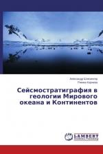 Сейсмостратиграфия в геологии Мирового океана и Континентов. Сборник научных трудов