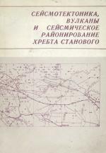 Сейсмотектоника, вулканы и сейсмическое районирование хребта Станового