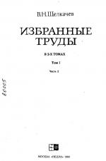 Щелкачев В.Н. Избранные труды. Том 1. Часть 2.