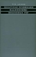 Щелочная провинция Ильменских-Вишневых гор (формации нефелиновых сиенитов Урала)