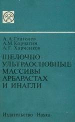 Щелочно-ультраосновные массивы Арбарастах и Инагли