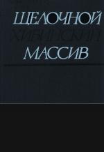 Щелочной Хибинский массив. Материалы по геологии и полезным ископаемым Северо-запада РСФСР