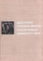Щелочные полевые шпаты гранитоидов Украинского щита