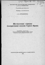 Шестилучевые кораллы (склерактиниии) неокома Горного Крыма
