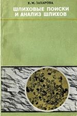 Шлиховые поиски и анализ шлихов
