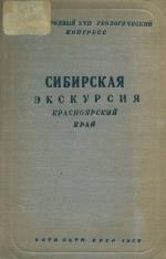 Сибирская экскурсия. Красноярский край