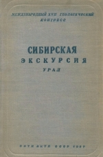 Сибирская экскурсия. Урал