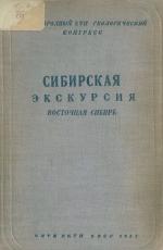 Сибирская экскурсия. Восточная Сибирь