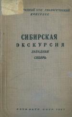 Сибирская экскурсия. Западная Сибирь