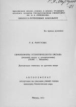Сифонофоры Атлантического океана (видовой состав и распределение)