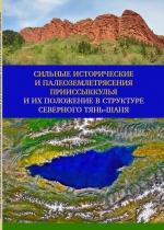 Сильные исторические и палеоземлетрясения Прииссыккулья и их положение в структуре Северного Тянь-Шаня