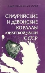 Силурийские и девонские кораллы Азиатской части СССР
