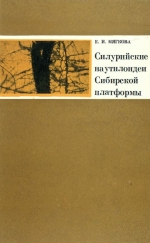Силурийские наутилоидеи Сибирской платформы. Лландоверийские Orthoceratida, Discosorida и Oncoceratida