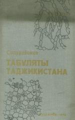 Силурийские табуляты Таджикистана
