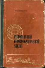 Региональный геоморфологический анализ