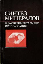 Синтез минералов и экспериментальные исследования