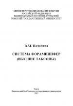 Система фораминифер (высшие таксоны)