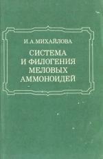 Система и филогения меловых аммоноидей