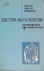 Система минералогии. Том 3. Минералы кремнезема