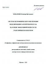 Система петрофизического обеспечения моделирования залежей нефти и газа на основе эффективной пористости гранулярных коллекторов
